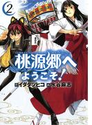桃源郷へようこそ! 2(サンデーGXコミックス)