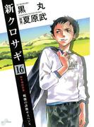 新クロサギ 16(ビッグコミックス)