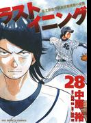 ラストイニング 28(ビッグコミックス)