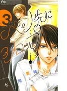 ペン先にシロップ 3(フラワーコミックス)