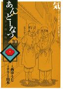 あんどーなつ 江戸和菓子職人物語 10(ビッグコミックス)