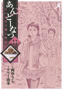 あんどーなつ 江戸和菓子職人物語 11(ビッグコミックス)
