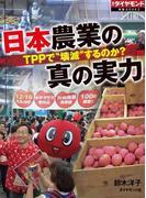 TPPで壊滅するのか? 日本農業の真の実力(週刊ダイヤモンド 特集BOOKS)