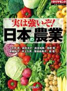実は強いぞ! 日本の農業(週刊ダイヤモンド 特集BOOKS)