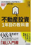 不動産投資1年目の教科書 これから始める人が必ず知りたい80の疑問と答え