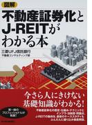 図解不動産証券化とJ−REITがわかる本