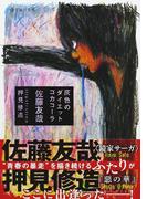 灰色のダイエットコカコーラ (星海社文庫)(星海社文庫)