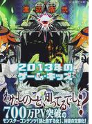 2013年のゲーム・キッズ (星海社文庫)(星海社文庫)