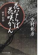 花ならば花咲かん 会津藩家老・田中玄宰 (PHP文芸文庫)(PHP文芸文庫)