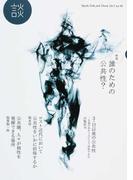 談 Speak,Talk,and Think no.98(2013) 〈特集〉誰のための公共性?