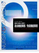 造血機能障害/免疫機能障害 第3版 (ナーシング・グラフィカ 健康の回復と看護)