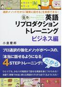 英語リプロダクショントレーニング ビジネス編 通訳メソッドだから「確実に話せる」を実感できる! (CD BOOK)