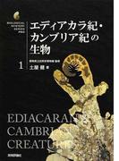 エディアカラ紀・カンブリア紀の生物 (生物ミステリーPRO)