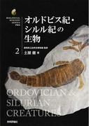 オルドビス紀・シルル紀の生物 (生物ミステリーPRO)