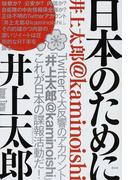 日本のために 井上太郎@kaminoishi (SEIRINDO BOOKS)
