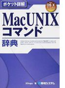 Mac UNIXコマンド辞典 Mac OS Ⅹターミナルコマンド