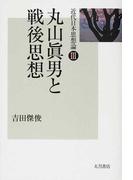 近代日本思想論 3 丸山眞男と戦後思想
