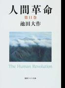人間革命 第2版 第11巻