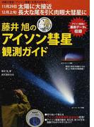 """藤井旭のアイソン彗星観測ガイド 肉眼大彗星""""アイソン彗星""""を見よう!"""