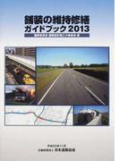 舗装の維持修繕ガイドブック 2013