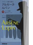 フランス語で読むアルセーヌ・ルパン 対訳ルパンの逮捕・遅すぎたホームズ