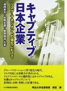 キャプティブと日本企業 リスク・マネジメントの強化にむけて
