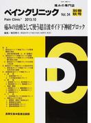 ペインクリニック 痛みの専門誌 Vol.34別冊秋号(2013.10) 痛みの治療として使う超音波ガイド下神経ブロック