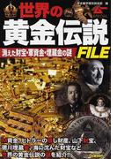 世界の黄金伝説FILE 消えた財宝・軍資金・埋蔵金の謎 (ムーSPECIAL)