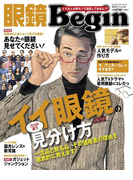 眼鏡Begin 2013 Vol.15(ビッグマン・スペシャル)