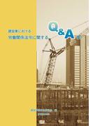 建設業における労働関係法令に関するQ&A集