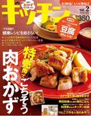 キッチン vol.2毎日のおかず作りが楽しくなる!
