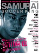 SAMURAI SOCCER KING 003 Dec.2012