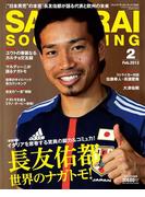 SAMURAI SOCCER KING 005 Feb.2013