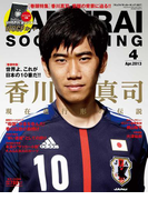 SAMURAI SOCCER KING 007 Apr.2013