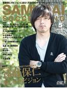 SAMURAI SOCCER KING 008 May.2013