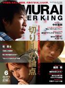 SAMURAI SOCCER KING 009 Jun.2013