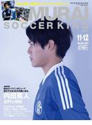 SAMURAI SOCCER KING 014 Nov.Dec.2013