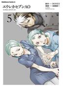 エウレカセブンAO(5)(角川コミックス・エース)