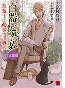 百器徒然袋 五徳猫 薔薇十字探偵の慨然(カドカワデジタルコミックス)