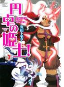 円卓の姫士!(3)(バーズコミックス)