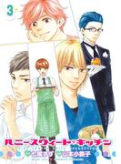 ハニースウィート・キッチン(3)(バーズコミックス スピカコレクション)