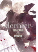 ‐dernier‐雪色の物語【新装版】(5)(K-BOOK ORIGINAL COMICS)