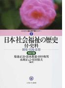 日本社会福祉の歴史 制度・実践・思想 改訂版 (MINERVA福祉専門職セミナー)