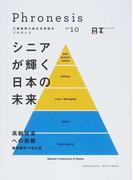 フロネシス 三菱総研の総合未来読本 10 シニアが輝く日本の未来