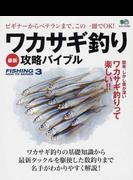 ワカサギ釣り最新攻略バイブル ビギナーからベテランまで、この一冊でOK!