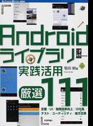 Androidライブラリ実践活用厳選111 定番/UI/開発効率向上/iOS風/テスト/ユーティリティ/後方互換 (Software Design plusシリーズ)(Software Design plus)