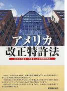 アメリカ改正特許法 日米の弁護士・弁理士による実務的解説