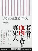 ブラック企業ビジネス (朝日新書)(朝日新書)