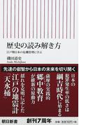 歴史の読み解き方 江戸期日本の危機管理に学ぶ (朝日新書)(朝日新書)