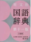 旺文社国語辞典 第11版 小型版